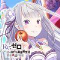 Re0禁书与谜之精灵国服v1.0安卓版