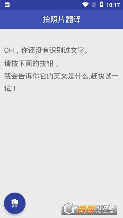 拍照片翻译app 1.0