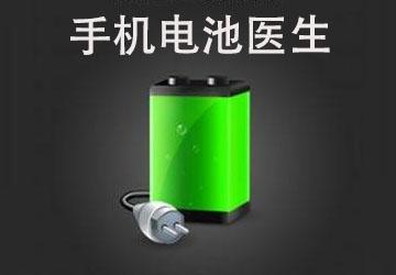 手机电池医生下载安装_手机电池医生软件大全