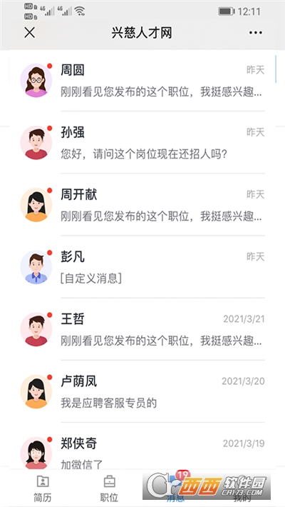 慈溪兴慈人才网 v1.6.18安卓版