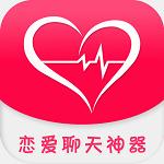 恋爱话术蜜语app安卓版
