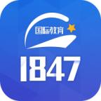1847国际教育平台v1.0.22 安卓版