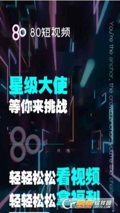 80短视频 v2.0.3 安卓版