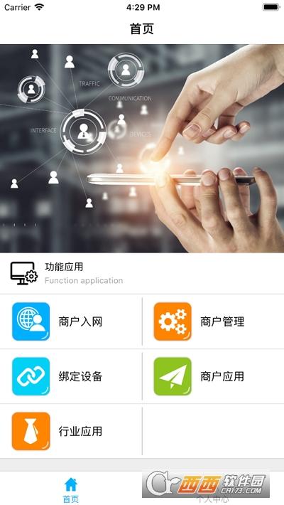 秦银行推广员app 1.1.4安卓版