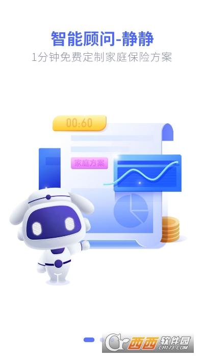 保险智能顾问app 1.0.8安卓版
