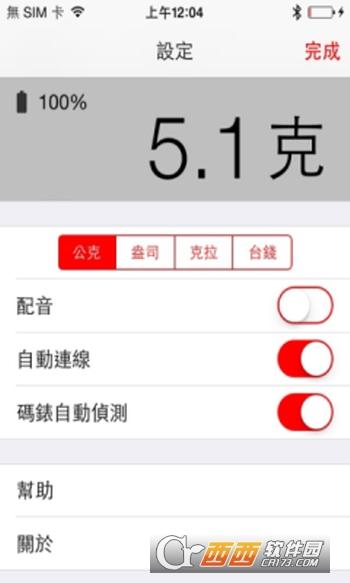 skale秤手机版 v1.1.3
