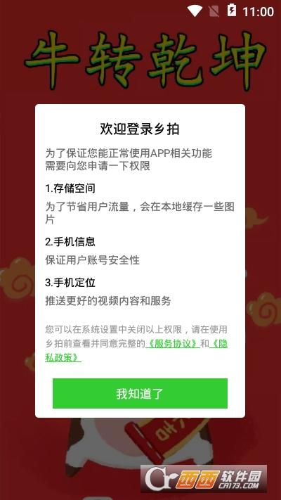乡拍app交易所 1.3.1