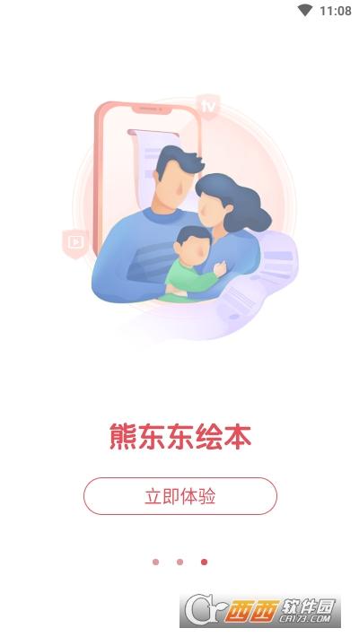 熊东东绘本 v1.0.0 安卓版