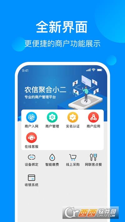 农信聚合小二安卓版 1.3.5最新版