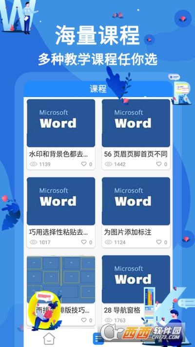 word文档在线教学手机版 V1.0.0
