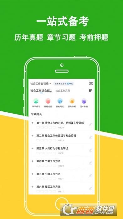 社会工作者练题狗app