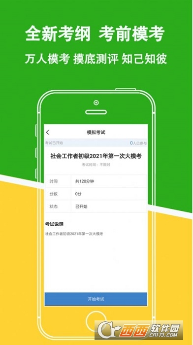 社会工作者练题狗app v1.0 苹果版