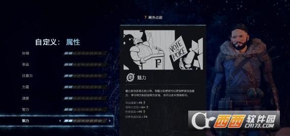 废土3游侠LMAO汉化组汉化补丁 v3.4 中文版