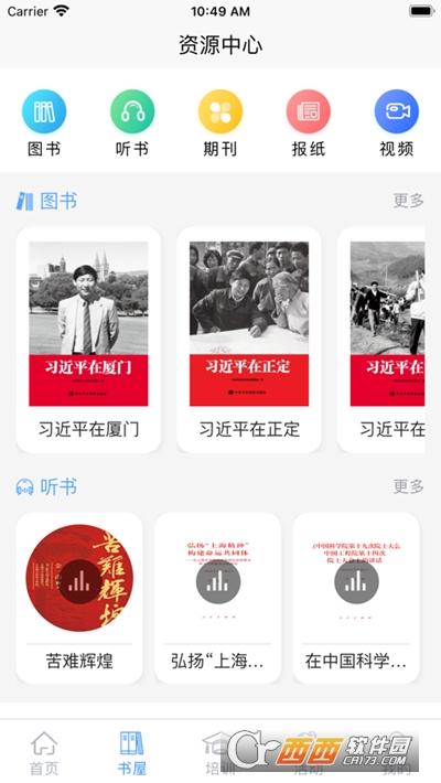 晋城农家书屋数字化平台 v1.0.8安卓版