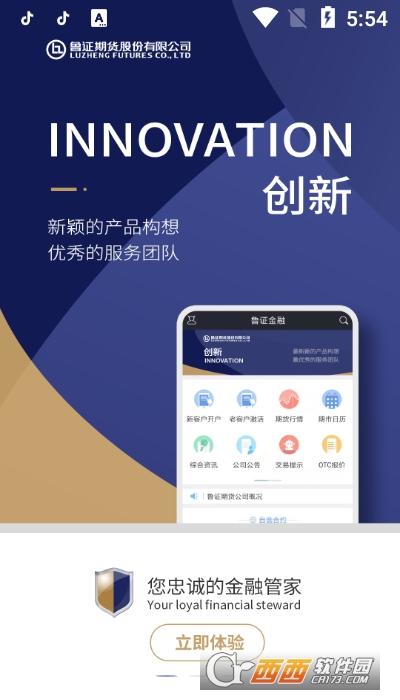 鲁证金融app 6.1.6.9安卓版
