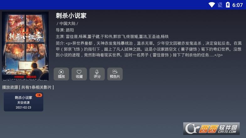 飞鸟影视TV版(纯净无广告)v4.4永久免费安卓版截图2