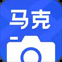 马克水印相机