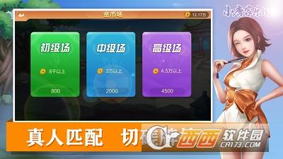 小唐家乐园 v1.6苹果版