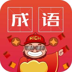 成语红包v1.0.0 安卓版