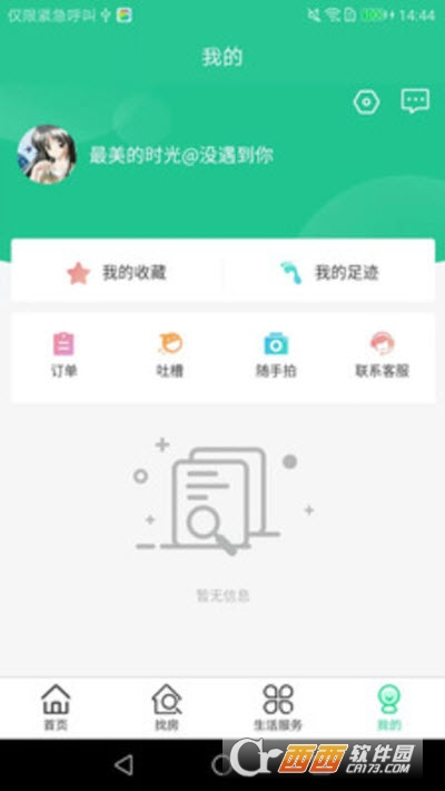 携手找房 v1.8.3 安卓版