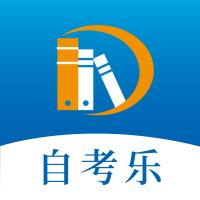 自考乐(自学考试)v1.0.1安卓版