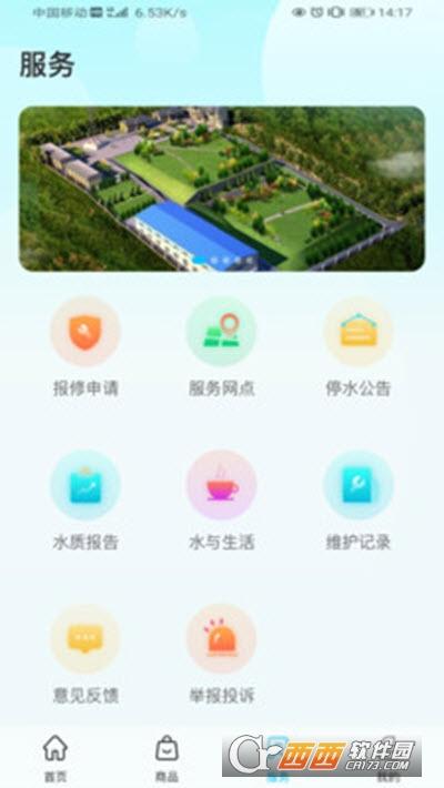 中联大禹 v1.1.1安卓版