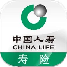 中国人寿保险app苹果ios版v3.03