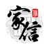 四海家信app