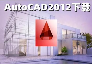 autocad2012破解版下载_cad2012下载免费中文版