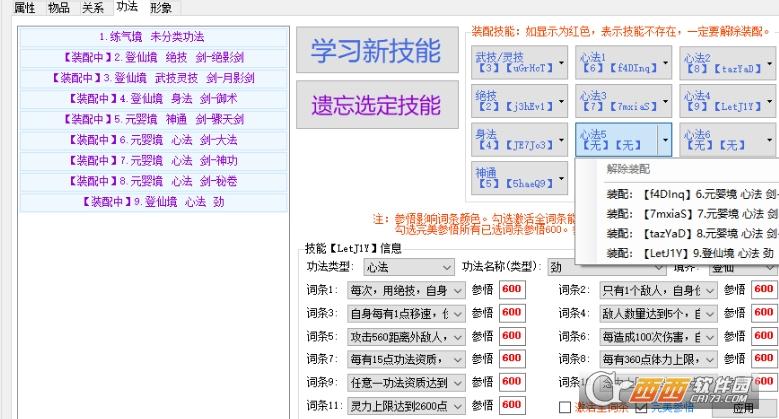 鬼谷八荒多功能技能存档修改器 V1.0.2.1 绿色版