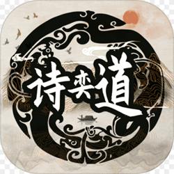 诗奕道手游v1.0安卓版