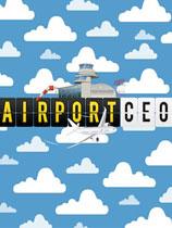 机场CEO完美破解版免安装绿色中文版