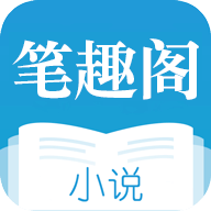 笔趣阁免费版(全网任意搜)V2.6.0安卓版