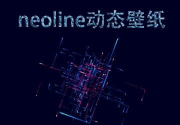 neoline动态壁纸