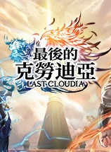 最后的克劳迪亚PC版免安装绿色中文版