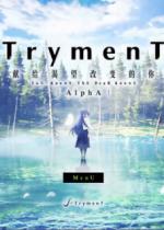 TrymenT献给渴望改变的你AlphA篇简体中文硬盘版