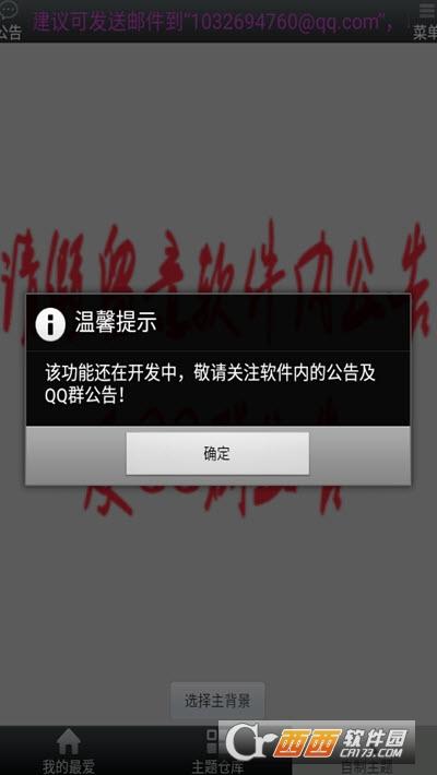qq主题更新器 v4.1.1 安卓版