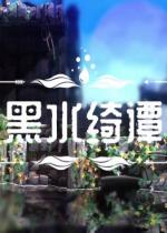 黑水绮谭steam官方中文版