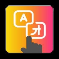 tap translate screen破解版