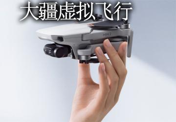 大疆虚拟飞行_大疆虚拟飞行手机_大疆虚拟飞行模拟器