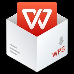WPS Office 2021最新版