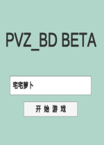 PVZ_BD电脑版宅宅萝卜v0.25 简体中文硬盘版