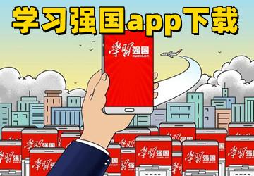学习强国app_学习强国安卓版_学习强国官方版下载