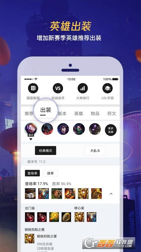 掌上英雄联盟app V8.11.3 官方安卓版