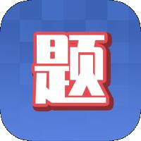 超级答题王领红包v1.0.0安卓版