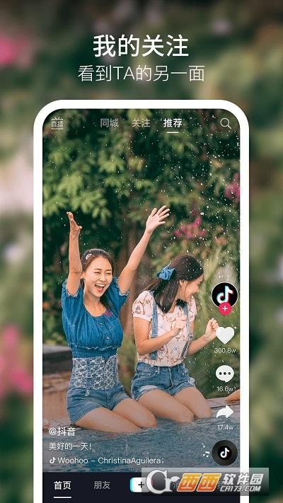 抖音短视频2021年正式版