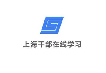 上海干部在线学习