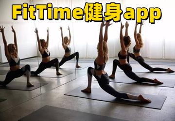 fittime健身app_fittime运动软件下载