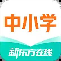 新东方在线app4.32.0 安卓版