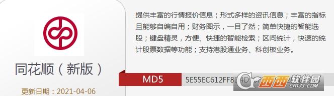 中泰齐鲁证券官网
